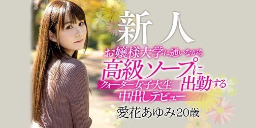 愛花あゆみ 画像 69