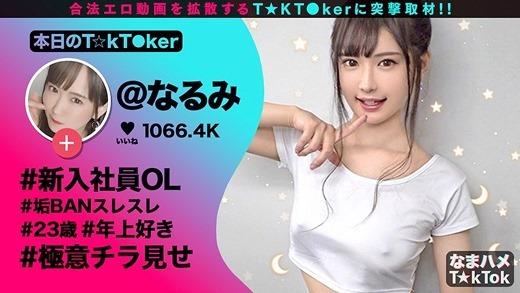 なまハメT★kTok 07
