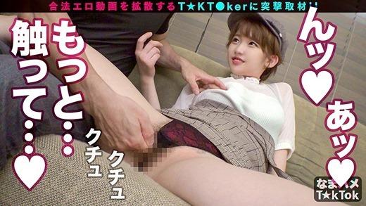 なまハメT★kTok 18