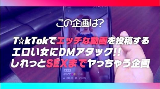 なまハメT★kTok 24