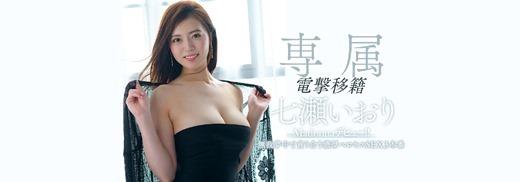七瀬いおり 画像 61