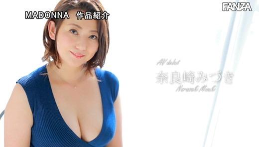 奈良崎みづき 画像 63