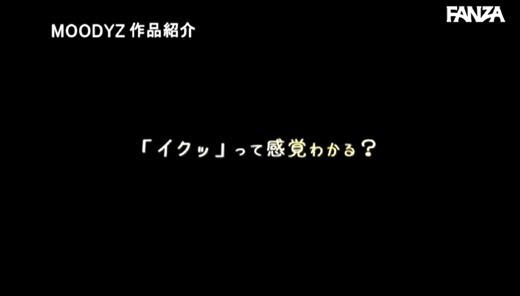 小野六花 初逝き 14