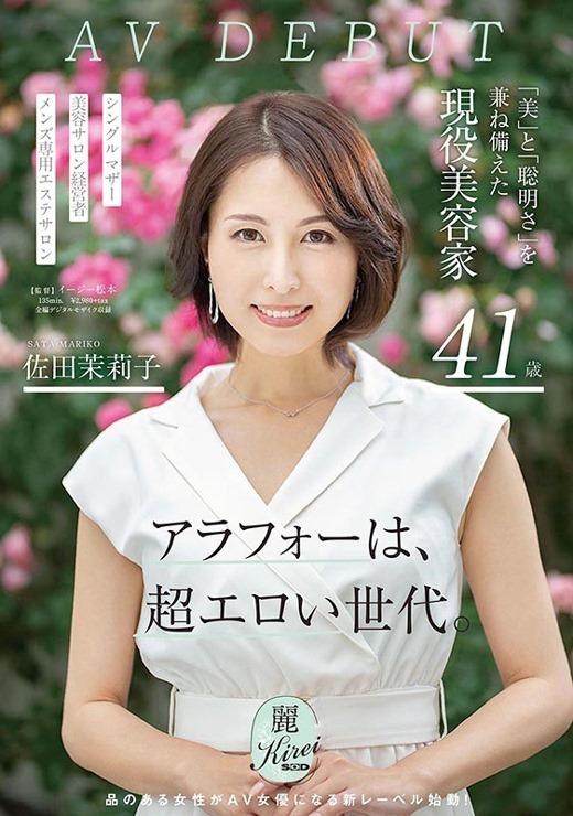 佐田茉莉子 41歳の美容家AVデビュー画像