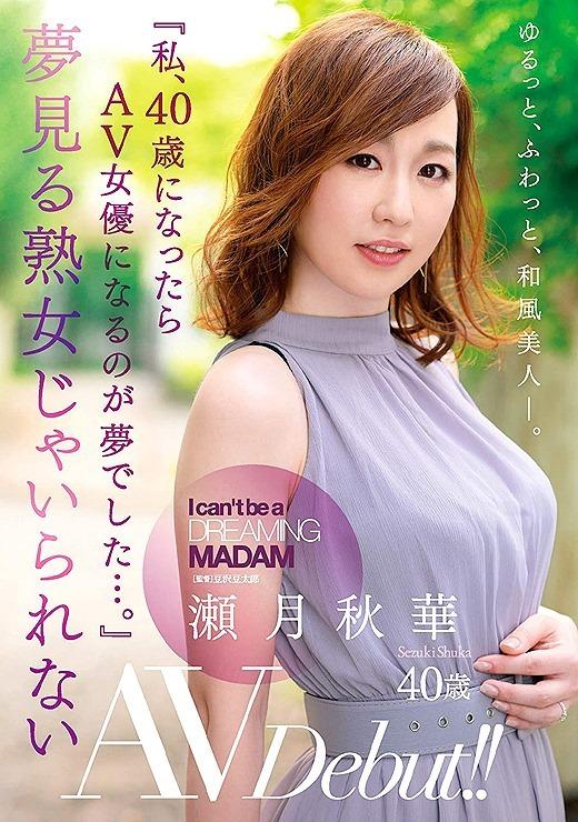 瀬月秋華 画像 01