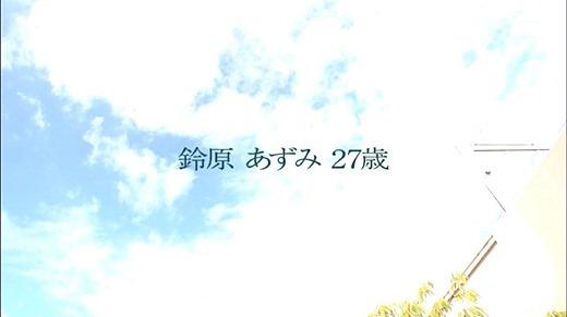 鈴原あずみ 画像 23