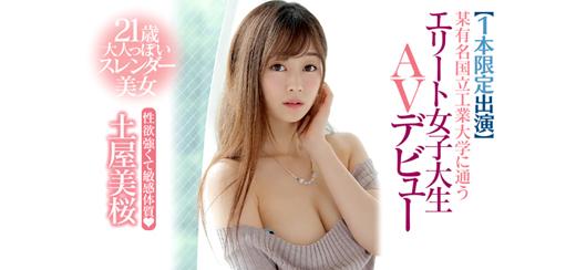 土屋美桜 画像 13