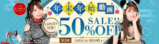 VR 50%OFFセール第2弾 80