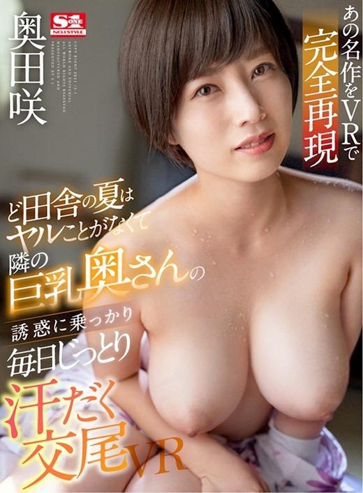 VR 奥田咲 39