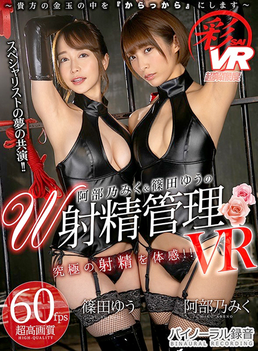 VR 50%OFFセール第1弾 54