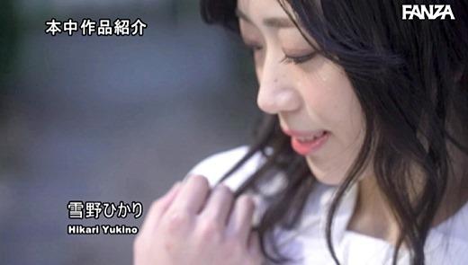 雪野ひかり 画像 13