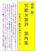表紙:官能女装詩第4集:ブログ右側用