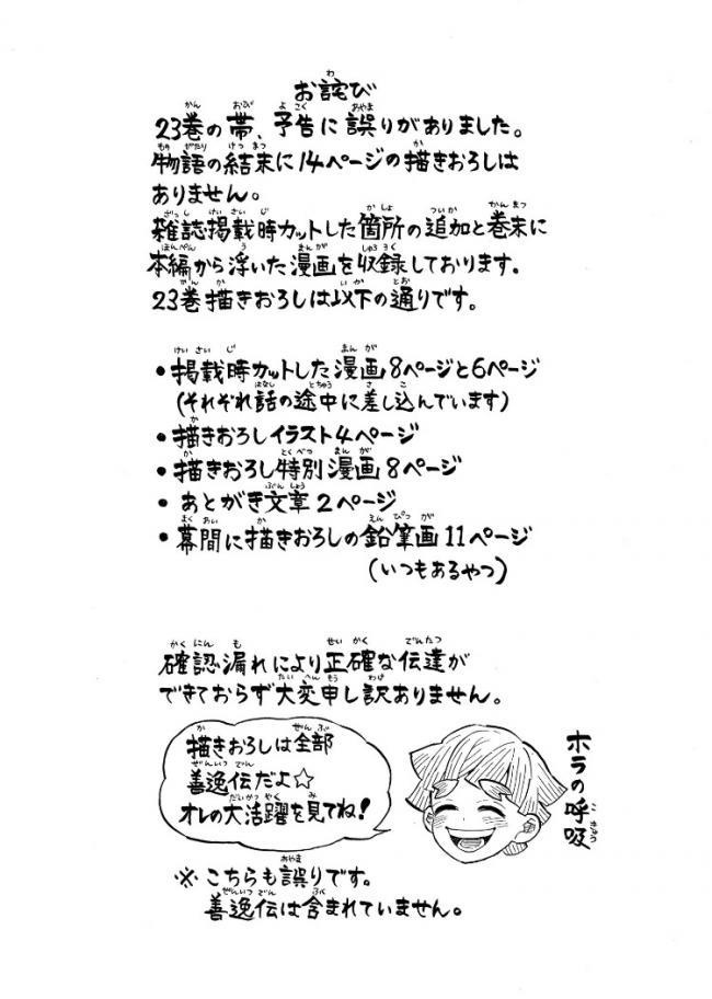 【悲報】集英社さん、鬼滅最終巻の帯と予告を間違えて作者に謝罪させる