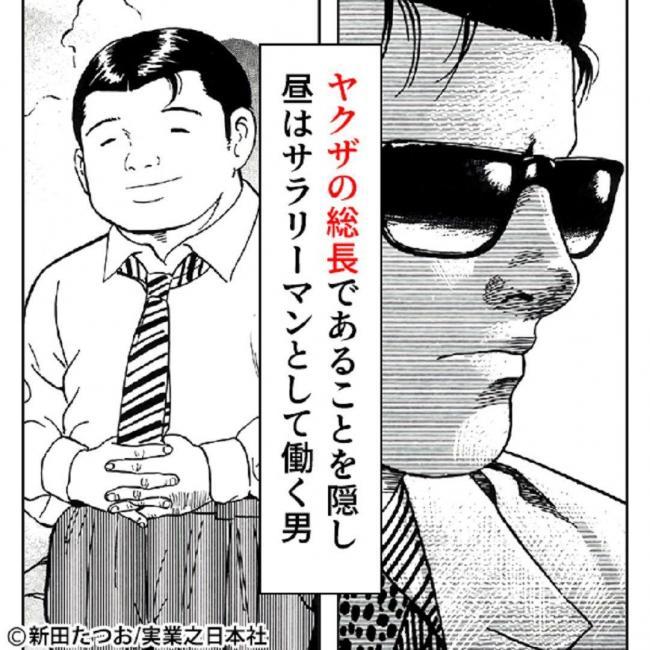 【画像】有名ヤクザ漫画、なろう系みたいになってしまうww