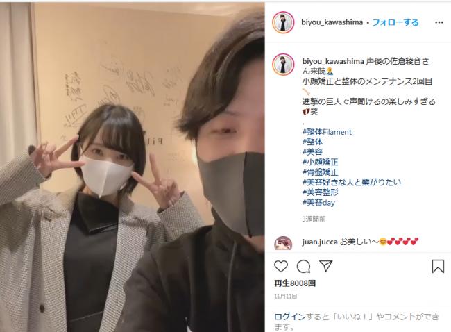 【悲報】 声優の佐倉綾音さん、イケメン整体師さんに毎月メンテナンスされていた・・・