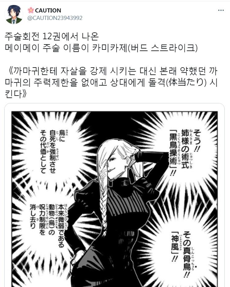 恋 地震 ヲタ