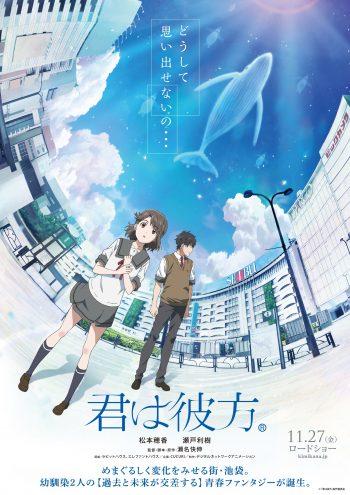 【悲報】アニメ映画「君は彼方」、監督が2億円借金するも歴史的大爆死