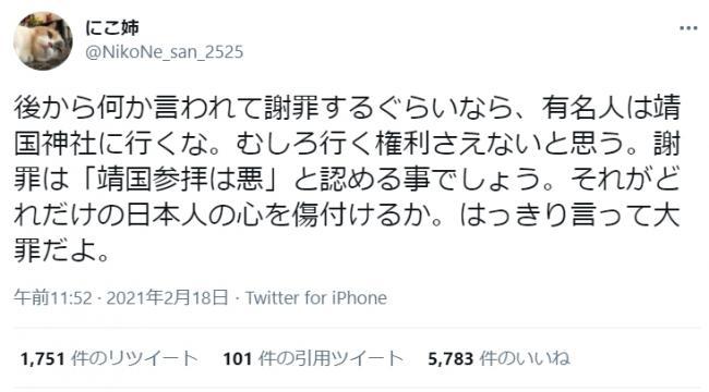 【悲報】茅野愛衣さん、靖国神社参拝を謝罪したら今度は日本人から批判殺到で炎上