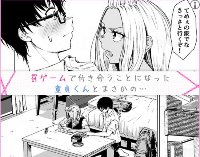 【嫉妬注意】黒ギャル女子高生さん、ガチでキモオタと付き合ってしまう