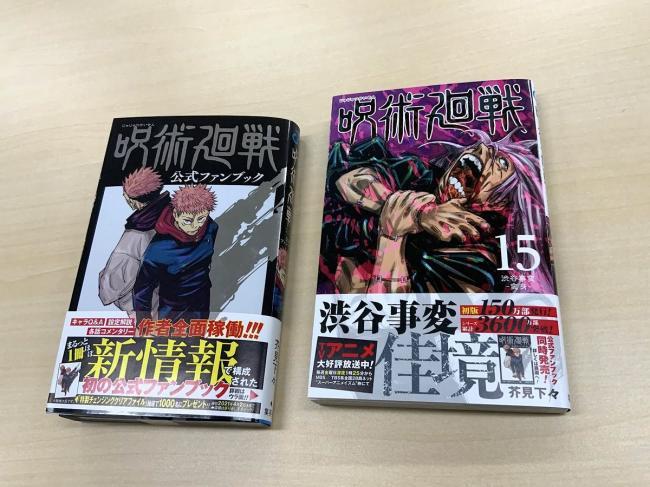 【速報】呪術廻戦、初版150万部、累計3600万部突破!!ガチで鬼滅を超えそう