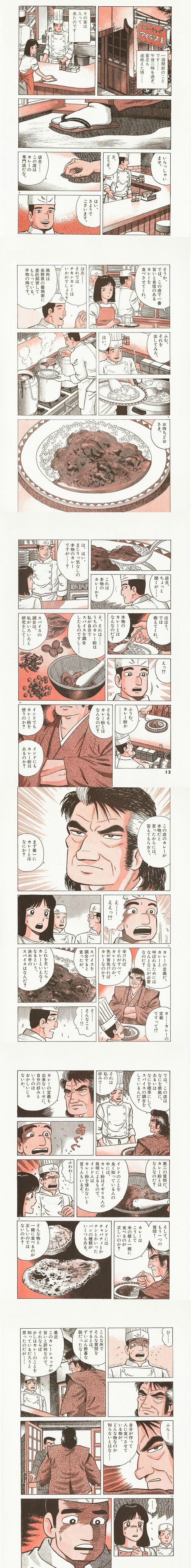 【画像】海原雄山さん、食い逃げしてしまう