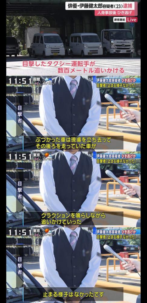 【訃報】伊藤健太郎さん、ガチで逃げる気マンマンだった