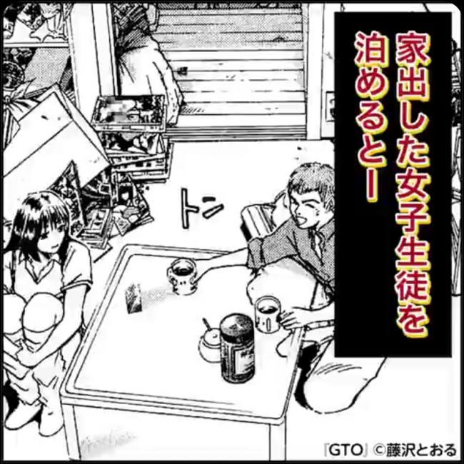 【画像】GTOの鬼塚英吉さん、生徒にハメられてしまう