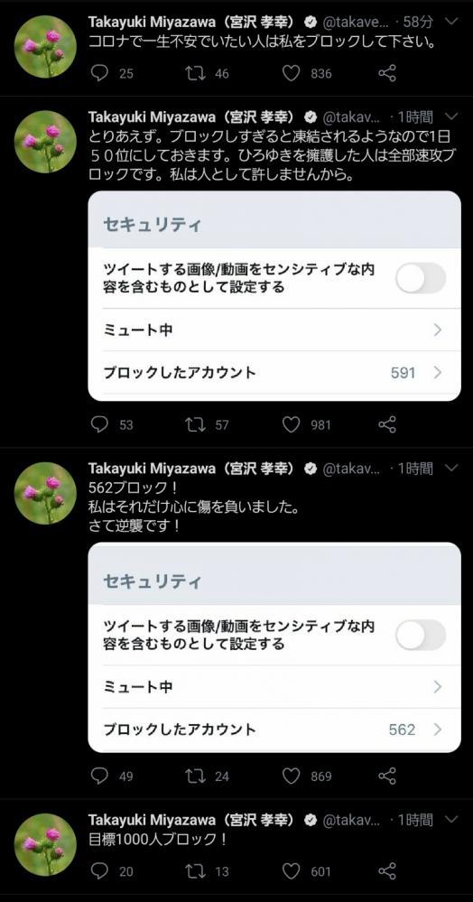 【悲報】ひろゆきに論破された宮沢先生、ガチで狂いはじめる
