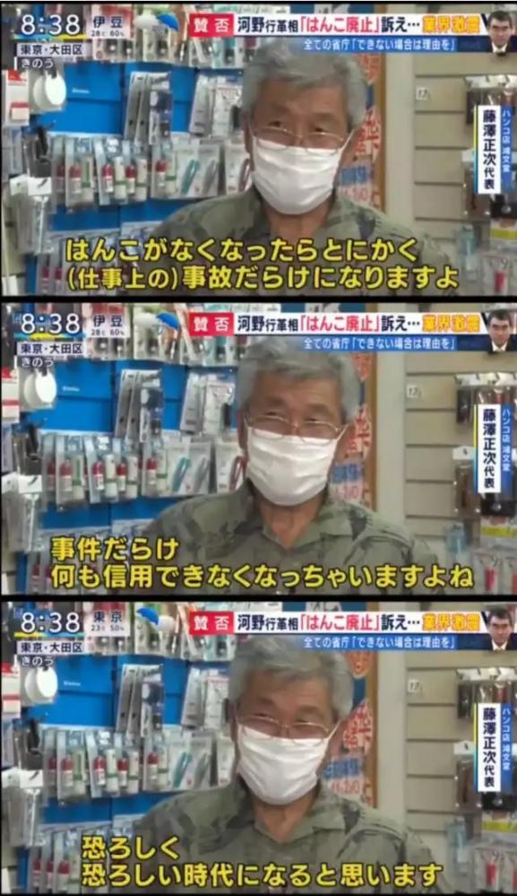 【悲報】はんこ屋、河野太郎に大激怒「ハンコが無くなったら事故だらけの恐ろしい時代になるぞ」