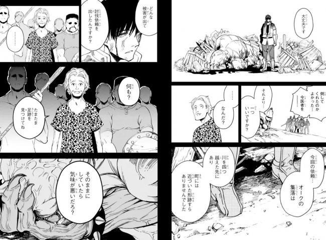 【悲報】なろう主人公さん、人間を襲わなかったモンスターを殺してしまう