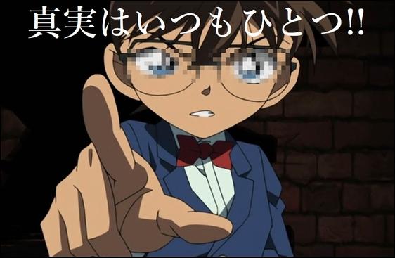 【悲報】コナン「真実はいつもひとつ!」←別の漫画キャラに論破されてしまう