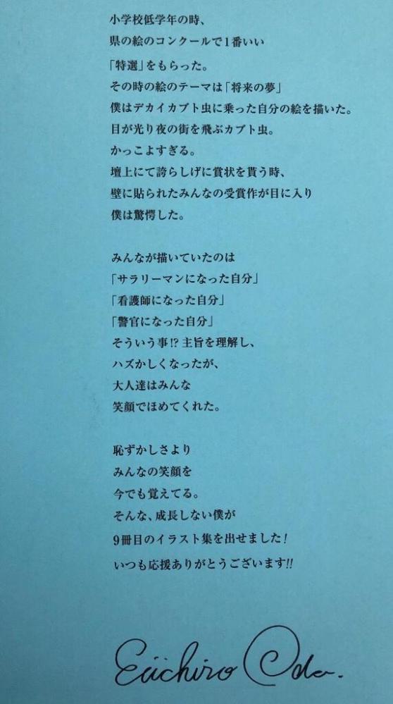 【画像】尾田栄一郎「小学校低学年のとき絵で『特選』を貰ったが、僕だけ異端で恥ずかしかった」