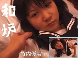 竹内優美子エロ動画
