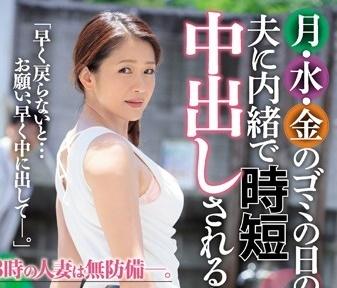 【友田真希】 月・水・金のゴミの日の朝、夫に内緒で時短中出しされる人妻