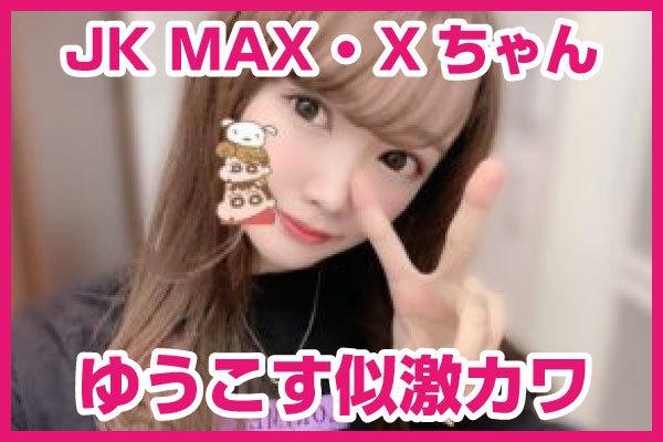 JKMAX Xちゃん