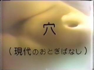 裏ビデオ 穴(現代のおとぎばなし)