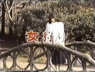 無料動画 裏ビデオ 神谷琴絵 女狩り