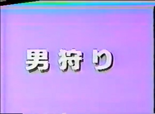 橋本杏子 男狩り
