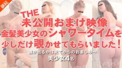 【10日間限定配信 THE 未公開おまけ映像 金髪美少女のシャワータイムを少しだけ覗かせてもらいました! / 金髪娘】の極上ビデオを見る