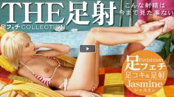 【THE 足射 こんな射精は今まで見た事ない Jasmine / ジャスミン】の極上ビデオを見る