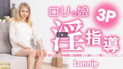 【ロリっ娘淫指導 初めての3P体験は従姉妹のお姉さんが教えてくれました Lonnie / ロニー】の極上ビデオを見る