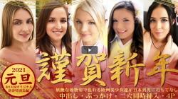 【2021 元旦 謹賀新年 淫艶な着物姿で乱れる欧州美少女達が日本男児におもてなし / 金髪娘】の極上ビデオを見る