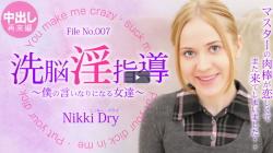 【洗脳淫指導 ~僕の言いなりになる女達~ Nikki 3 Nikki Dry / ニッキー ドライ】の極上ビデオを見る