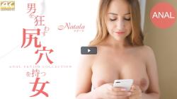 【男を狂わす尻穴を持つ女 ANAL FETISH COLLECTION Natala / ナターラ】の極上ビデオを見る