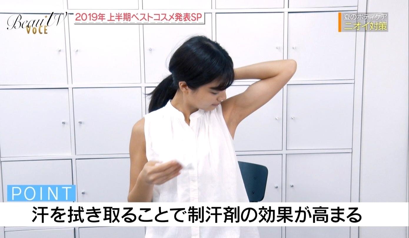 村上奈菜の腋ケア (3)