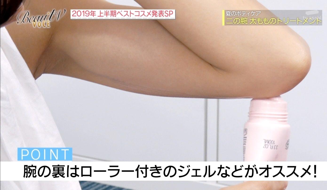 村上奈菜の腋ケア (8)