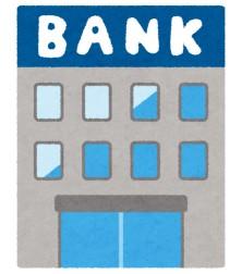 【ドコモ口座事件】以下の銀行をご利用の方はドコモ未使用でも今すぐ取引履歴を確認!!