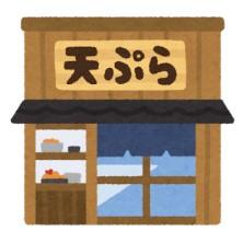 【画像】蒲田の天ぷら屋さん、3,000円以上注文するととんでもない物が貰える模様www