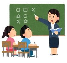 【悲報】小学校教諭さん、副業で2億稼いで減給処分になってしまうwwwwwwwwww