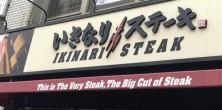 【朗報】いきなりステーキさん起死回生の新メニューで逆転ホームランwww
